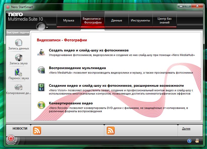 Nero Vision Xtra - Видеоредактор. Nero Multimedia Suite - утилита
