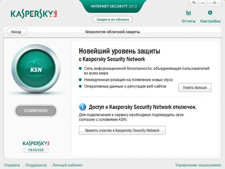 Http://alvinrizkicom/images/kaspersky2012/aktivasi-key-kaspersky-2012-1png